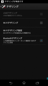 android_bluetooth_tether