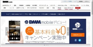 dmmmobile-homepage