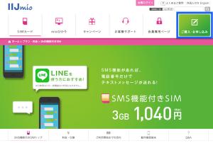 iijmio-homepage