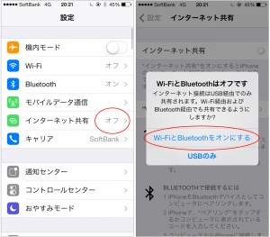 iphone_bluetooth_tether