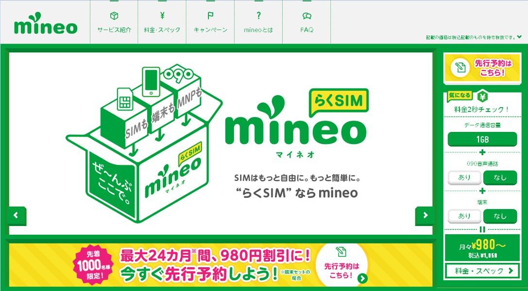 mineo-homepage