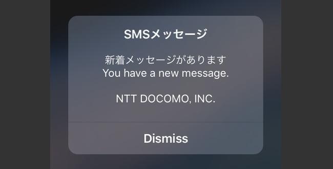 sms-docomo