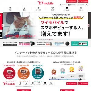 ymobile-homepage