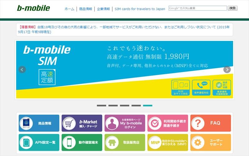 b-mobile-homepage