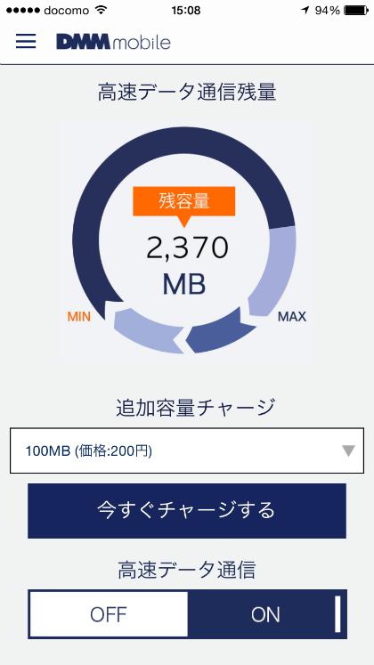 dmm-app-iphone