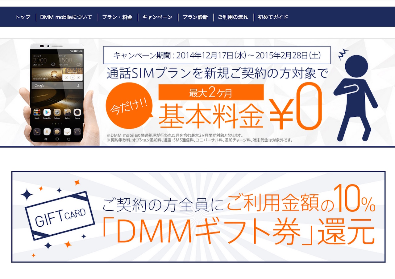 dmm-mobile-homepage