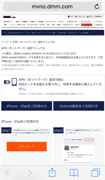 dmmmobile_application_10