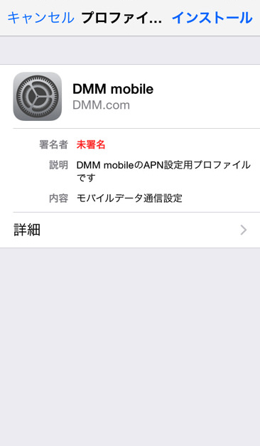 dmmmobile_application_11
