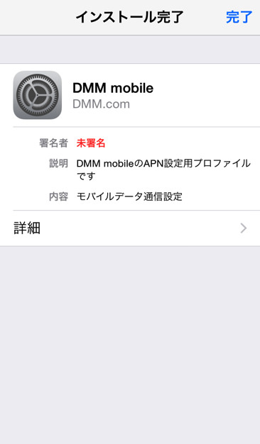dmmmobile_application_13
