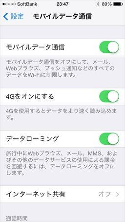 roaming-iphone