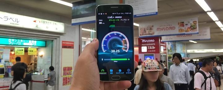 kakuyasu-sim-speed-test