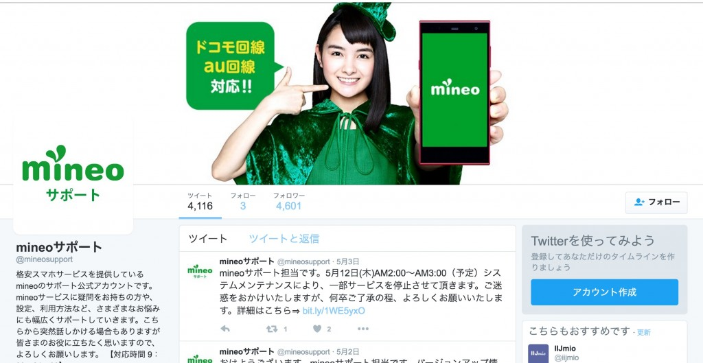 mineo-twitter-support