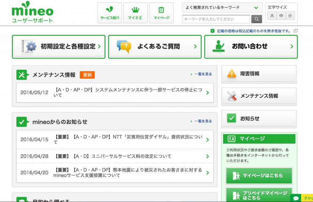mineo-user-support