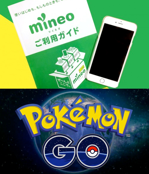 pokemon-go-iphone_mineo