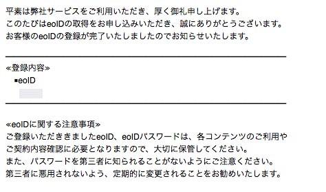 eoid_05
