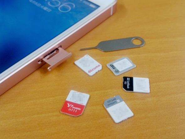 sim-change-iphone