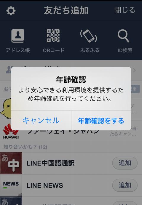 line-id-search-no