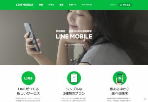 line-mobile-homepage