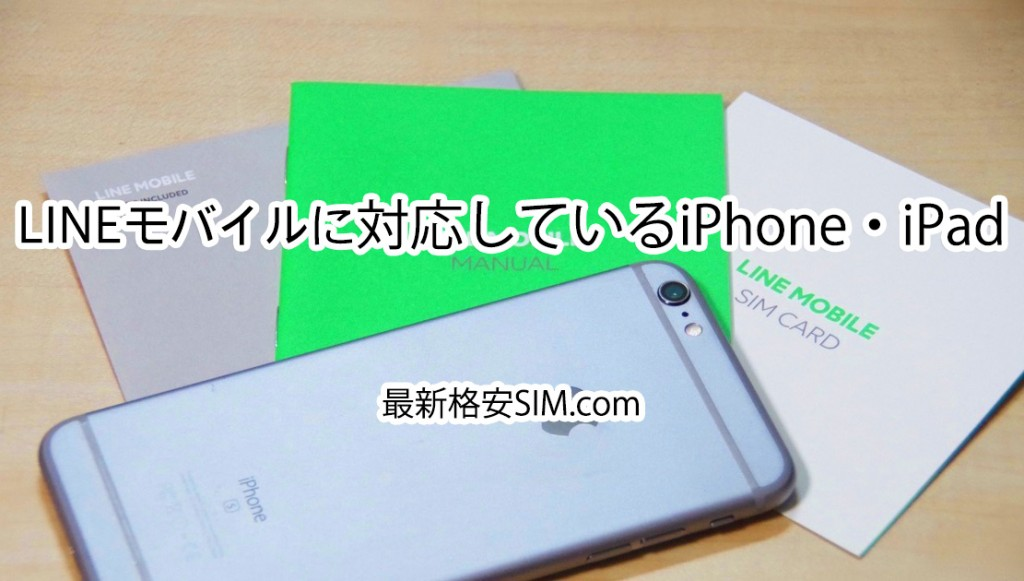 line-mobile-iphone-taiou