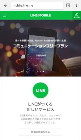 line-mobile-mousikomi-01