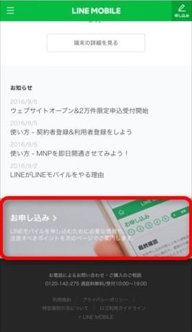 line-mobile-mousikomi-02