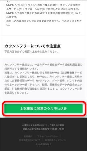 line-mobile-mousikomi-03