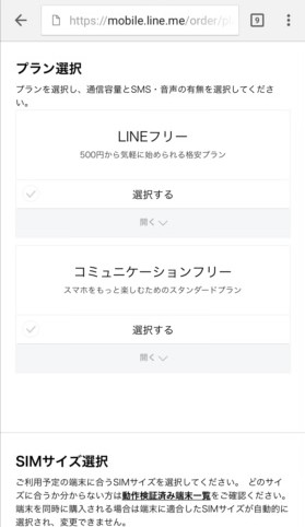 line-mobile-mousikomi-05