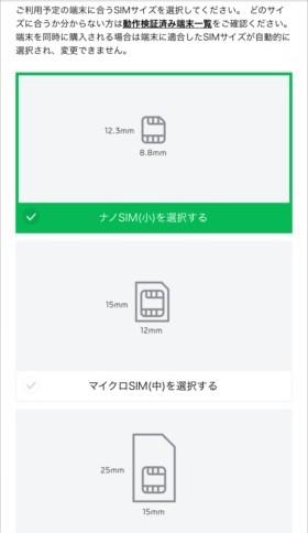 line-mobile-mousikomi-08