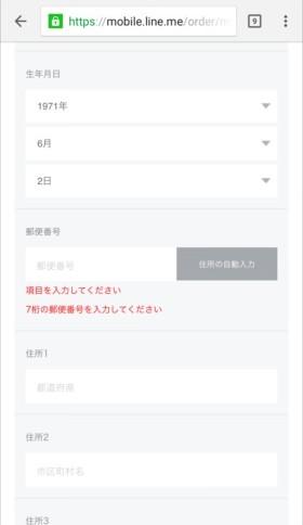 line-mobile-mousikomi-10