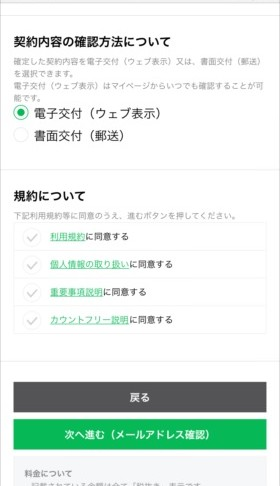 line-mobile-mousikomi-12