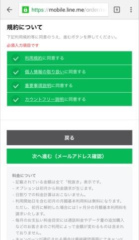 line-mobile-mousikomi-13