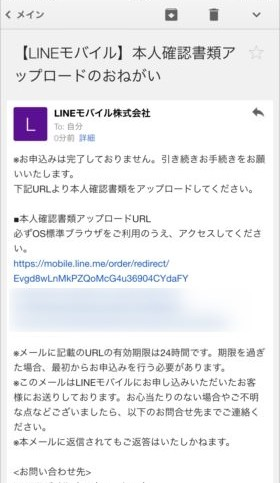 line-mobile-mousikomi-15