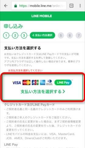 line-mobile-mousikomi-18