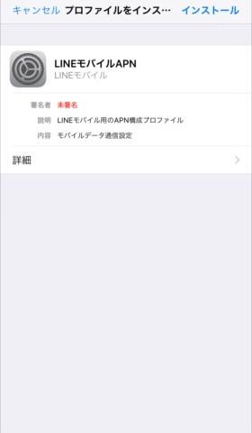 line-mobile-mousikomi-26