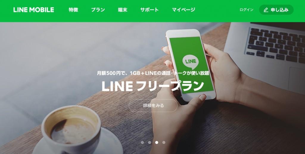 linemobile-hp