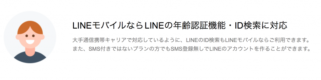 linemobile-nenreininsyou