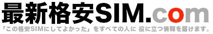 最新格安SIM.com